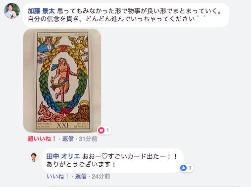 加藤景太さんの手相一言診断を受けてみた!
