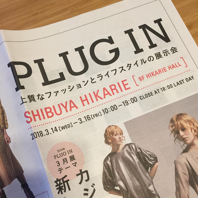 東京渋谷ヒカリエで開催中ファッション展示会「PLUG IN 」見学レポ
