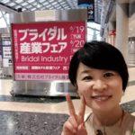 ブライダル産業フェア出展レポ&配布物(セルフマガジン)の威力を実感!