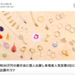 有料note150円が初日で5部完売!お値上げします