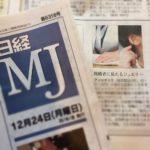 日経MJに「既婚者に見えるジュエリー」イヤカフリング掲載されました!