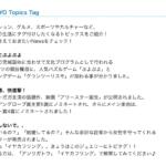 東京FM blue-oceanで「イヤカフリング」紹介されました!
