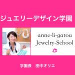 ジュエリーデザイン通信講座「スタート前MTG」内容公開!