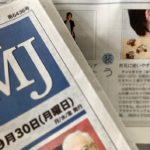 日経MJに新商品の「イヤカフリング ・ジュエル」 掲載!新聞社に送ったプレスリリースを公開します!