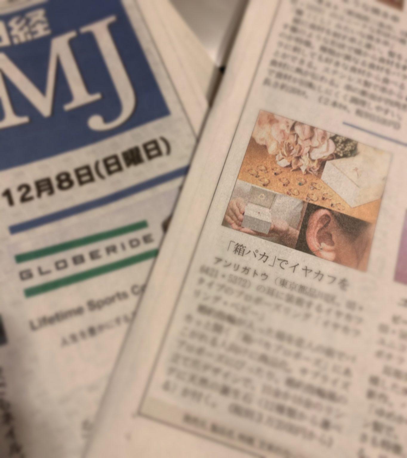 日経MJ12/8イヤカフリング BABY掲載